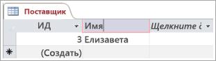 Снимок экрана: таблица поставщиков с двумя строками