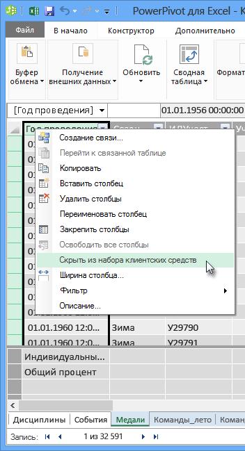 Щелчок правой кнопкой мыши для скрытия полей в таблицах из клиентских средств Excel