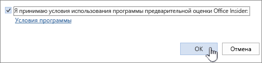 Условия соглашения об использовании для программы предварительной оценки Office