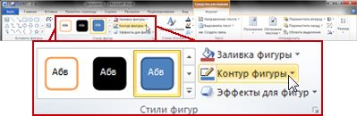 "Группа ""Стили фигуры"" на вкладке ""Формат""."