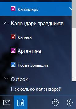 Добавление календаря праздников в Windows 10