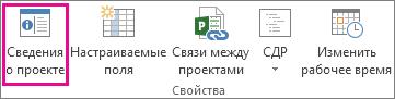 """""""Сведения о проекте"""" на вкладке """"Проект"""""""