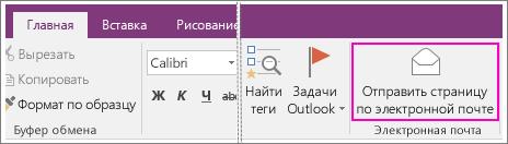 """Снимок экрана, на котором показана кнопка """"Отправить страницу по электронной почте"""" в OneNote2016."""