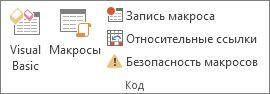 """Группа """"Код"""" на вкладке """"Разработчик"""" в Excel"""