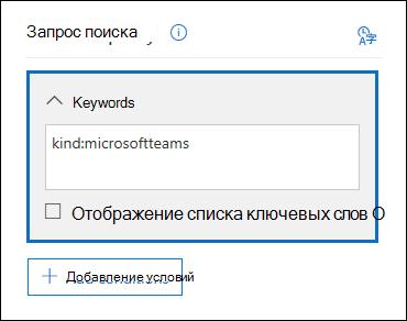 Используйте ключевое слово типа: microsoftteams для поиска групп