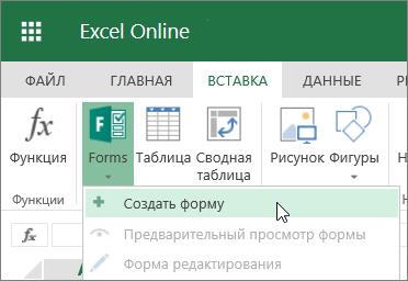 Онлайн работа эксель работа для вас энгельс онлайн