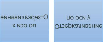 Пример Зеркальное изображение текста: первый — поворачивается на 180 градусов по оси x, а второй — поворачивается на 180 градусов по оси y