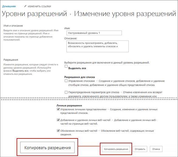 """Кнопка """"Копировать разрешения"""""""
