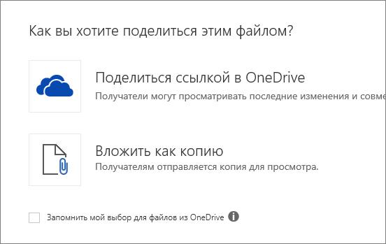 Как вы хотите поделиться этим файлом?