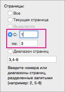 """Распечатайте диапазон страниц, указав первую страницу в поле """"С"""", а последнюю — в поле """"По""""."""