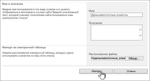 """Диалоговое окно импорта электронной таблицы с выделенной кнопкой """"Импорт"""""""