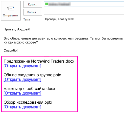Вставка ссылок на документы в сообщение электронной почты.