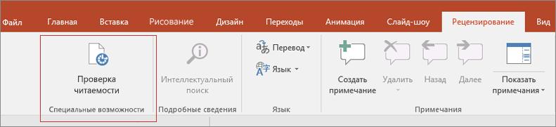 """Снимок экрана, на котором показана команда """"Рецензирование""""> """"Проверка читаемости"""" в пользовательском интерфейсе Word, обведенная красным прямоугольником."""