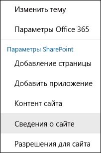 """Снимок экрана с пунктом меню """"Сведения о сайте"""" в SharePoint."""