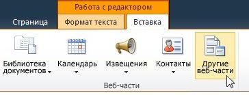 """Нажмите """"Дополнительные веб-части"""""""