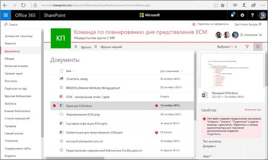 При обнаружении вредоносных файлов в SharePoint Online, OneDrive для бизнеса или Microsoft Teams служба ATP блокирует их