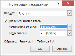 """Используйте диалоговое окно """"Нумерация названий"""" для добавления номеров глав в подписи."""