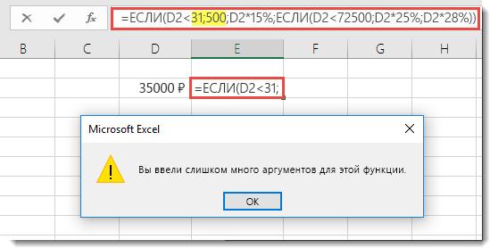 Сообщение Excel, появляющееся при добавлении запятой в значение