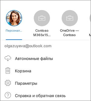 Снимок экрана: переключение между учетными записями в приложении OneDrive для iOS