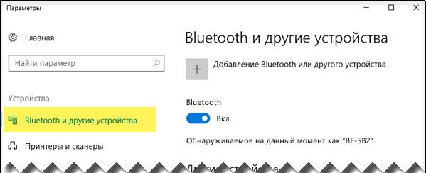 """Убедитесь, что слева выбран пункт """"Bluetooth и другие устройства"""""""
