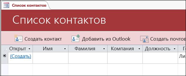 """Форма """"Список контактов"""" в шаблоне базы данных контактов в Access"""