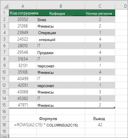 Пример функций СТРОКИ и СТОЛБЦЫ для подсчета количества ячеек в диапазоне
