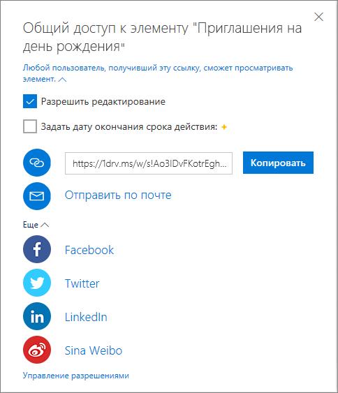 """Все параметры в диалоговом окне """"Общий доступ"""" в OneDrive"""