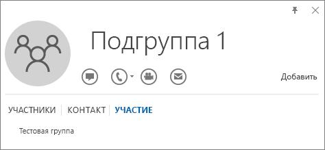 """Снимок экрана: вкладка """"Членство"""" на карточке контакта Outlook для группы """"Подгруппа 1"""", на которой показано, что группа """"Подгруппа 1"""" является участником группы """"Тестовая группа""""."""