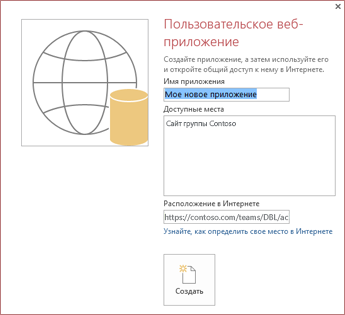Диалоговое окно нового пользовательского веб-приложения с сайтом команды Contoso в поле ''Доступные расположения''.