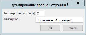 """На снимке экрана показана повторяющаяся диалоговое окно """"эталонная страница""""."""