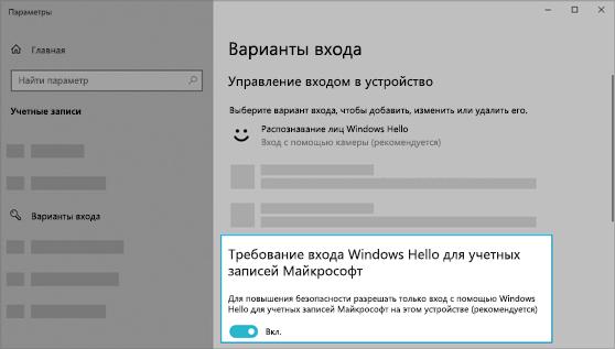 Включен параметр для входа в учетную запись Майкрософт с помощью Windows Hello.
