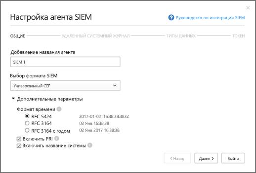 Выберите формат SIEM и дополнительные параметры