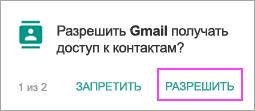 Разрешение доступа к контактам