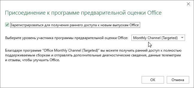 """Диалоговое окно """"Присоединяйтесь к предварительной оценке Office"""" с выделенным параметром """"Monthly Channel (Targeted)"""""""