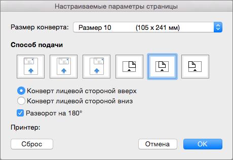 """В окне """"Настраиваемые параметры страницы"""" выберите размер конверта и ориентацию для его подачи в принтер."""