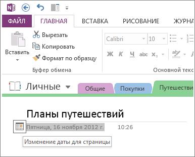 Изменение даты создания страницы