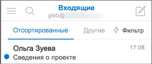 Изображение пользовательского интерфейса Outlook на iPhone.