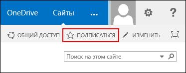 """Подпишитесь на сайт SharePoint Online и добавьте ссылку на свою страницу """"Сайты"""" в Office365."""