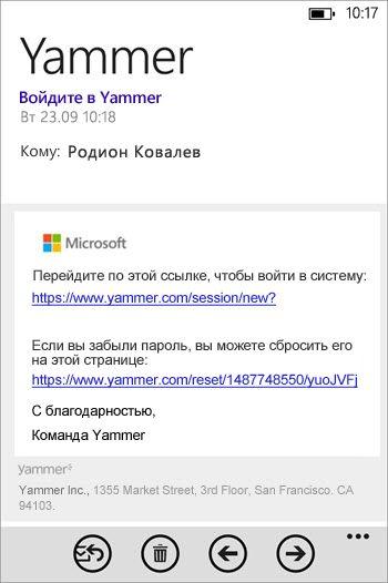 Сообщение электронной почты о регистрации