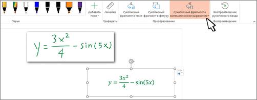 Рукописное уравнение и уравнение, преобразованное в форматированный текст и числа