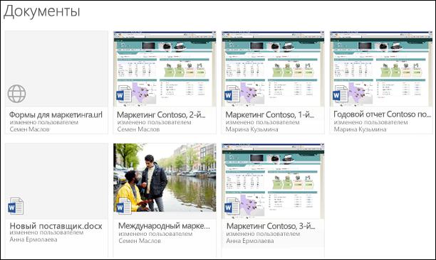 Добавление ссылки на библиотеку документов в Office 365