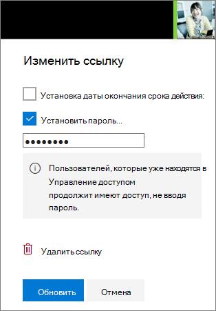 Снимок экрана: параметры изменения ссылки