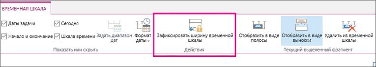 Параметр Ширина блокировки задачи временной шкалы на вкладке Шкала времени