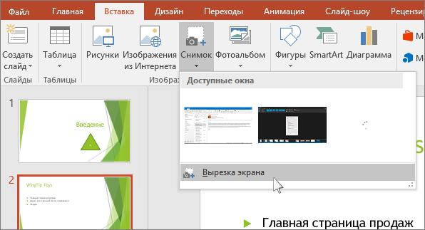 "Раскрывающееся меню ""Вырезка экрана"" в PowerPoint"