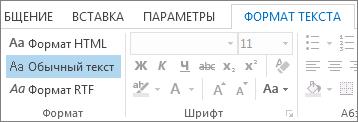 "Параметры формата сообщения на вкладке ""Формат текста"""