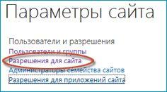 Снимок экрана: набор параметров на странице ''Параметры сайта'', в котором показана ссылка ''Пользователи и группы''