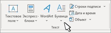 "Кнопка ""Буквица"" на вкладке ""Вставка"""