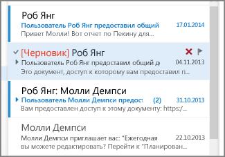 Черновик в списке сообщений