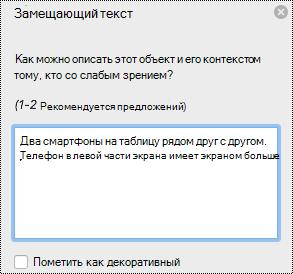 """Область """"замещающий текст"""" в Excel для Mac"""
