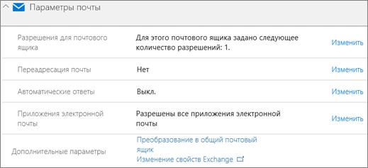 Снимок экрана: преобразование почтового ящика пользователя в общий почтовый ящик